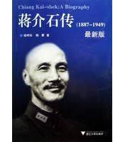 《蒋介石传》 作者:布赖恩·克罗泽