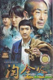 《淘金谷》30集全 大陆电视剧 又名:《血洗淘金谷》