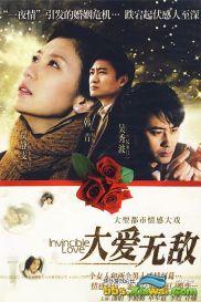 《大爱无敌》25集全 大陆电视剧 又名:《剪爱》