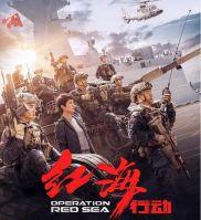 [战争][2018][中国]][红海行动][中字][TC/720p]