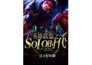 《英雄联盟之SOLO时代》 作者:日立轩风