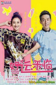 《好运来临》更新至6大陆电视剧 又名:《Good Luck》
