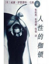 《人性的枷锁》 作者:威廉·萨默赛