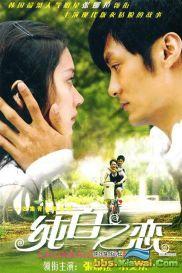 《纯白之恋》24集全 大陆电视剧 又名:《Good Morning Shanghai》《情系浦江》