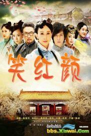 《笑红颜》26集全 大陆电视剧 又名:《斗红颜》