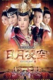 《日月凌空》62集全 大陆电视剧