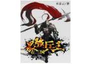 《最强兵王在三国》 作者:不京云