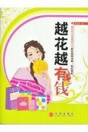 《越花越有钱》 作者:夏韵芳