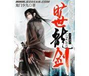 《旷世龙剑》 作者:龙门少九