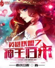 《英雄联盟之神王归来》 作者:素衣红妆