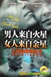 《男人来自火星·女人来自金星》 作者:约翰·格雷