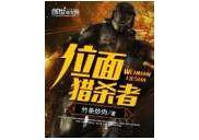 《位面猎杀者》 作者:竹条炒肉