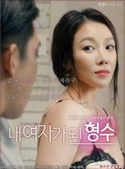 《我的嫂子是我的女人》[HD-MP4/1.2G][韩语中字][720P]