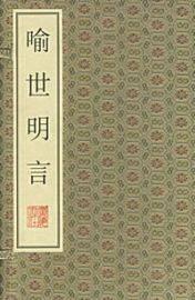《喻世明言》 作者:冯梦龙