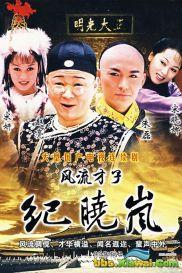 《风流才子纪晓岚》25集全 大陆电视剧 又名:《Talented and Romantic Scholar Ji Xiaolan》