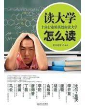 《读大学怎么读》 作者:长安遥遥