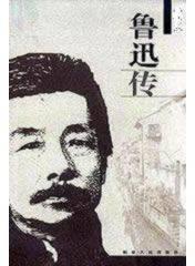 《鲁迅传》 作者:王晓明