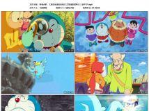 2017年日本6.6分动画片《哆啦A梦:大雄的南极冰冰凉大冒险》BD