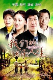 《我们的快乐人生》30集全 大陆电视剧 又名:《急速出击》
