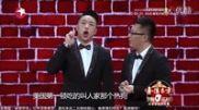 2016笑傲江湖 烧饼、曹鹤阳相声小品大全《决赛以后》