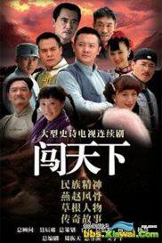 《闯天下》36集全 大陆电视剧