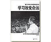 《学习改变命运》 作者:李晓鹏