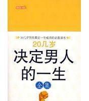 《20几岁,决定男人的一生》 作者:曹博