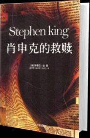《肖申克的救赎》 作者:斯蒂芬·金